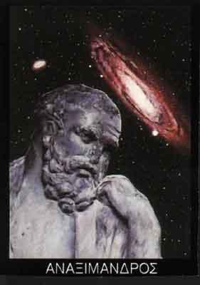 """Αποτέλεσμα εικόνας για Αναξίμανδρος ο Μιλήσιος και το """"Άπειρον"""""""